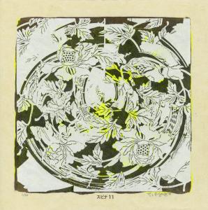 """スピナ (""""spinner"""") 11, Judy Pfaff. 2018"""