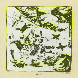 """スピナ (""""spinner"""") 12, Judy Pfaff. 2018"""
