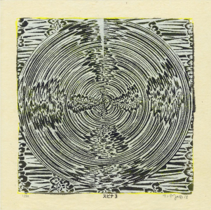 """スピナ (""""spinner"""") 3, Judy Pfaff. 2018"""