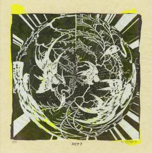 """スピナ (""""spinner"""") 7, Judy Pfaff. 2018"""