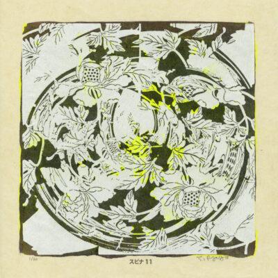 "Judy Pfaff, スピナ (""spinner"") 11, 2018"