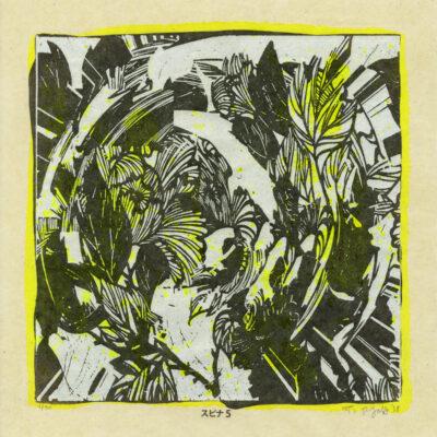 "Judy Pfaff, スピナ (""spinner"") 5, 2018"